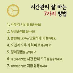 Korean Text, Sense Of Life, Life Words, Mbti, Wise Quotes, Study Tips, Better Life, Good To Know, Sentences