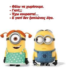 Favorite Quotes, Best Quotes, Funny Quotes, Funny Statuses, Minions Quotes, Greek Quotes, English Quotes, Just For Laughs, Funny Moments