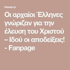 Οι αρχαίοι Έλληνες γνώριζαν για την έλευση του Χριστού – Ιδού οι αποδείξεις! - Fanpage