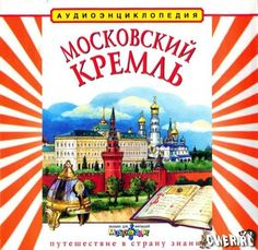 MoscKreml Imperial Russia, 8th Of March, Old Postcards, Soviet Union, Audio Books, Christmas, Xmas, Weihnachten, Yule
