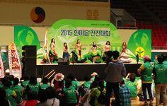 목포시 새마을회, 2015년 한마음 전진대회