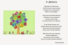 fun-tastic 14: Κλείσε πια την τηλεόραση...υπάρχει η βιβλιόραση!!!!!!!!! Library Books, Reading Books, School Lessons, Childrens Books, Books To Read, Teacher, Education, Blog, Kids