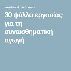 30 φύλλα εργασίας για τη συναισθηματική αγωγή Teaching Emotions, Learning Disabilities, Social Skills, Self Esteem, School Projects, Psychology, Innovation, Therapy, Teacher