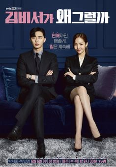 What's Wrong with Secretary Kim is a 2018 Korean Drama series starring Park Seo-joon, Park Min-young and Lee Tae-hwan. Also known as: Why Secretary Kim? Korean Drama Eng Sub, Korean Drama Series, Watch Korean Drama, Watch Drama, Park Min Young, Drama Korea, Romance, Girls Generation, Kill Me Heal Me