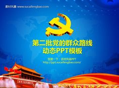 Bank of China PPT background templates free download #PPT# Bank of China PPT, bank PPT template, PPT ★ http://www.sucaifengbao.com/ppt/qiye/