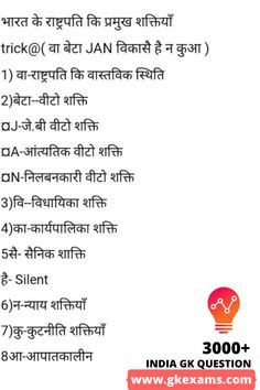Major powers of the President of India trick in Hindi. General Knowledge Book, Gernal Knowledge, India Gk, Biology Facts, Indian Constitution, Gk In Hindi, Gk Questions, History Of India, Study Materials