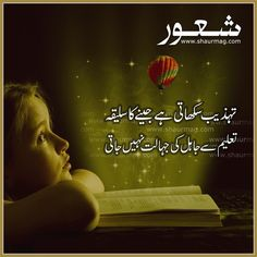 urdu thoughts attitude ~ urdu thoughts ` urdu thoughts words ` urdu thoughts attitude ` urdu thoughts funny ` urdu thoughts quotes ` urdu thoughts about allah ` urdu thoughts poetry ` urdu thoughts for dp Best Quotes In Urdu, Best Urdu Poetry Images, Urdu Quotes, Qoutes, Muslim Quotes, Quotable Quotes, Islamic Quotes, Quotations, Attitude Quotes For Girls