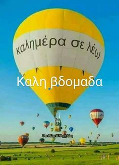 Greek Quotes, Good Morning, Cartoons, Fun, Letters, Photography, Beautiful, Good Day, Animated Cartoons