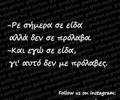 Πολυ καλο Stupid Funny Memes, Funny Quotes, Funny Stuff, Funny Things, Best Insults, Let's Have Fun, Greek Quotes, English Quotes, Tatoo