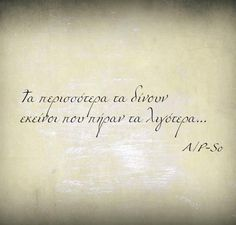 Let's Have Fun, Greek Quotes, Picture Quotes, Wise Words, Tattoo Quotes, Motivational Quotes, Lyrics, Life Quotes, Poetry