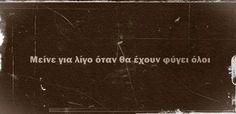 μείνε... Greek Quotes, English Quotes, Favorite Quotes, Texts, Me Quotes, Lyrics, How Are You Feeling, Wisdom, Thoughts