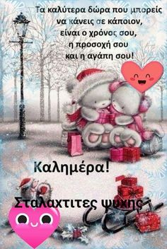 Christmas Wishes, Good Morning, Fairy, Messages, Words, Quotes, Buen Dia, Quotations, Bonjour
