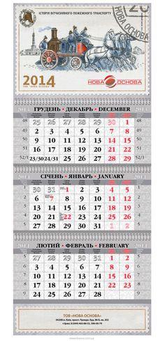 квартальный календарь 2014, Нова Основа