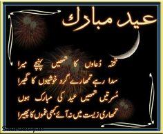 15 best eid poetry images on pinterest eid poetry eid mubarak and eid poetry in urdu 2 lines google search m4hsunfo