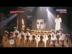 Песня в память о жертвах крушения Ту-154 - YouTube