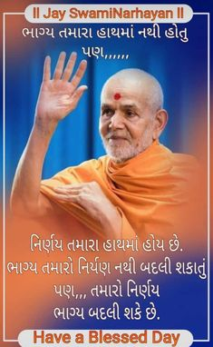 Established by Bhagwan Swaminarayan, Formalized by Shastriji Maharaj, Inspired by Pramukh Swami Maharaj. Morari Bapu Quotes, Photo Quotes, Best Quotes, Guru Purnima, Desktop Background Pictures, Good Sentences, Lord Krishna Images, Gujarati Quotes, Have A Blessed Day