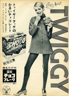 Twiggy Chocoflakes for Japan mod vintage fashion, ads, Twiggy style Sixties Fashion, Mod Fashion, Fashion Moda, Vintage Fashion, Sporty Fashion, Hijab Fashion, Fashion Women, Hipsters, Estilo Twiggy