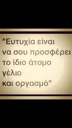 Και τα δυο !!! Clever Quotes, Judge Me, Greek Quotes, Best Quotes, Nice Quotes, Lyrics, Thoughts, Feelings, Words