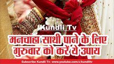 Do this on thursday to get the desired Partner in Hindi #astrology #horoscope #gemstonebenefits #sandalwoodbenefits