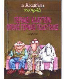 Αρκάς - Οι συνομήλικοι  Γερνάει καλύτερα όποιος γερνάει τελευταίος Family Guy, Guys, Books, Fictional Characters, Libros, Book, Fantasy Characters, Sons, Book Illustrations