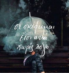 Greek Quotes, Lust, Crying, Health Fitness, How Are You Feeling, Neon Signs, Letters, Feelings, Afternoon Tea