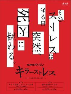 NHKスペシャル「キラーストレス」(雑誌・ポスター)(2016) – コピーライター・こやま淳子のホームページ Japan Design, Japan Graphic Design, Graphisches Design, Buch Design, Layout Design, Logo Design, Typo Logo, Typography, Dm Poster