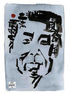 Haruki Murakami... in letters/strokes.