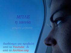 -ΜΠΛΕ- η ταινία της Σπυριδούλας-Υρώ Γιολδάση και του Γιώργου Σ. Κόκκινου Galaxy Phone, Samsung Galaxy, Short Film, Youtube