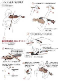"""트위터의 JaneMere 님: """"バイオリンを描く時の注意点とよく見かけるミスを整理してみた http://t.co/WQkirMJthz http://t.co/rcA24VUJAC"""""""
