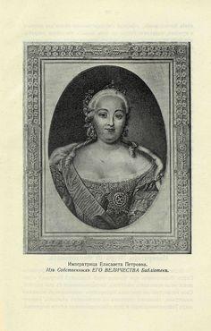 Трехсотлетие державному дому Романовых, 1613-1913 (109.86 Mb) - страница 109 Елизавета Петровна