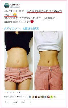 """【必見】たった1ヶ月で""""超簡単""""に13kg痩せました!?100人以上の薬剤師が絶賛しているダイエットが凄すぎる! - TREND NEWS"""