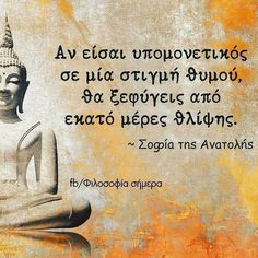 Wisdom Quotes, Words Quotes, Sayings, Greek Quotes, Food For Thought, Life Lessons, Psychology, Spirit, Science