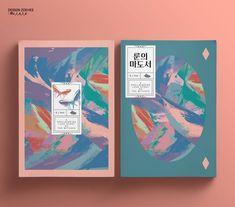 룬의 마도서 4.5만원 Cd Design, Graphic Design Layouts, Book Design Layout, Album Design, Graphic Design Projects, Graphic Design Branding, Graphic Design Posters, Stationery Design, Book Cover Design