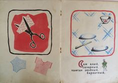 "Rare soviet children's book ""Sheets - riddles"". Soviet vintage. Soviet kid's book. Russian vintage book. Soviet book illustrations. 1960s"