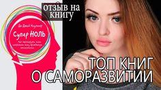 Мой ТОП книг о саморазвитии ★ Ди Джой Коултер - Супер ноль