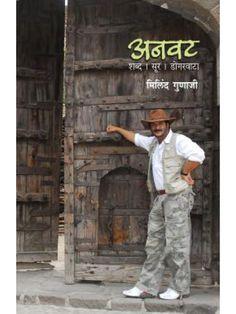Hindu marathi author bhalchandra nemade marathi books buy marathi book anawat from maathiboli with 10 discount and free fandeluxe Images