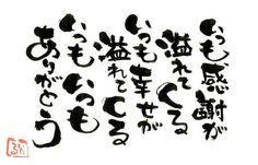 リーダーに贈る言葉541 「感謝」 - 岩田松雄のリーダーシップ コンサルティング