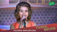 """Голос Весны: Полина Михайлова (номинация """"Дети"""")"""