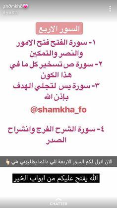 Islam Beliefs, Duaa Islam, Islam Hadith, Islam Religion, Allah Islam, Islam Muslim, Muslim Quotes, Religious Quotes, Islamic Quotes