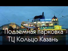 Парковка ТЦ Кольцо Казань