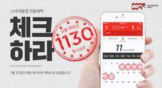 신세계몰 11월 출석체크 이벤트