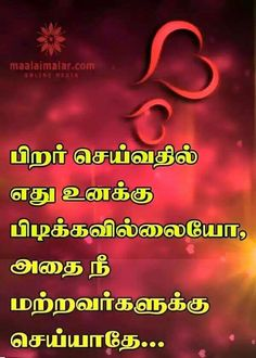 The 188 Best Tamil Images On Pinterest Tamil Kavithaigal Unique