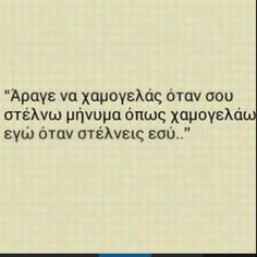 Άραγε.. Love Quotes For Her, Cute Quotes, Best Quotes, Greek Quotes, Romantic Quotes, Funny Me, Cool Words, Philosophy, Messages