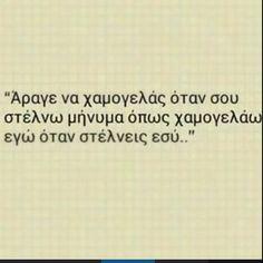 Άραγε.. Love Quotes For Her, Cute Quotes, Greek Quotes, Cool Words, Philosophy, Quotations, Messages, Humor, Sayings