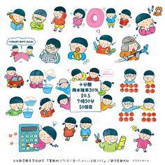 【work】 日本数学教育学会研究『算数好きな子に育つたのしいお話365』/ 誠文堂新光社 イラストカット