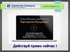 Инфобизнес Гарницына: Заработай на партнерских программах