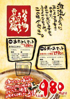 お試しセット・レディースセット | 岡山中山下 辛味噌鍋のからから鍋のフランチャイズ