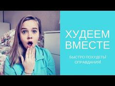 БЫСТРО ПОХУДЕТЬ НА 10 КГ / ХУДЕЕМ ВМЕСТЕ / ОПРАВДАНИЯ - YouTube