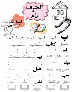 Arabic Alphabet Letters, Arabic Alphabet For Kids, Learning Arabic, Kids Learning, Arabic Handwriting, Nursery Worksheets, Kindergarten Social Studies, Arabic Lessons, Preschool Writing