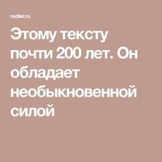 Этому тексту почти 200 лет. Он обладает необыкновенной силой